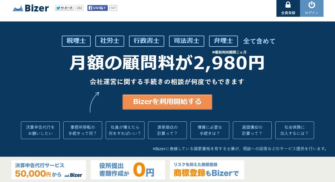 Bizer(バイザー) - 士業の月額顧問料が『2,980円』!