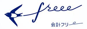 全自動のクラウド会計ソフトfreee(フリー)