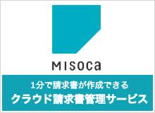 無料で使える請求書・見積書・納品書管理サービスmisoca