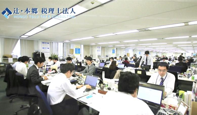 辻・本郷税理士法人【オフィス】
