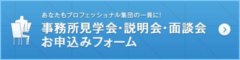 辻・本郷税理士法人会社説明会