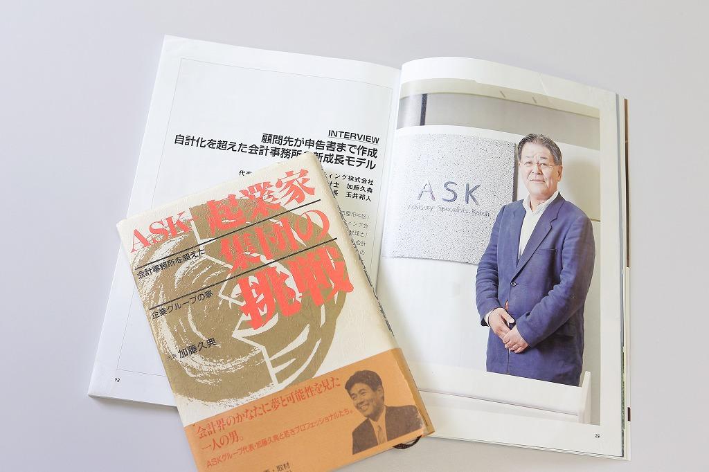 ASK税理士法人 自計化