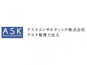 ASK税理士法人
