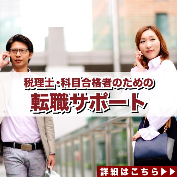 税理士・科目合格者のための転職サポート