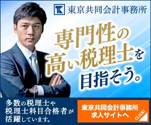 東京共同会計事務所_求人