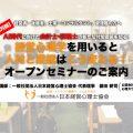 日本経営心理士オープンセミナー2017年6月
