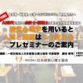 日本経営心理士協会セミナー開催のご案内2017年7月
