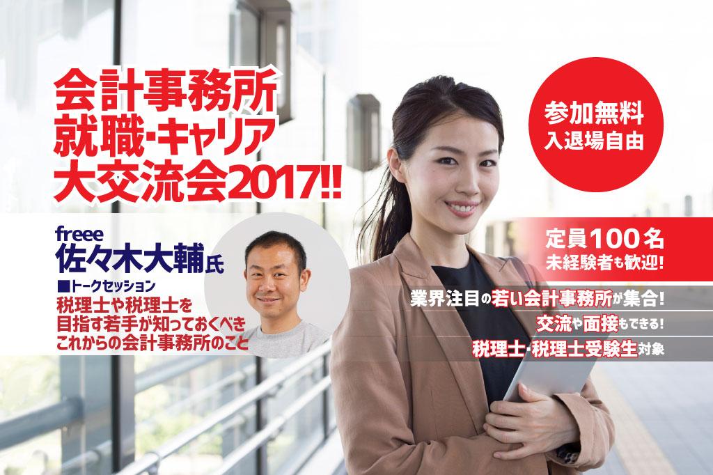 会計事務所 就職・キャリア大交流会2017!イベント画像new