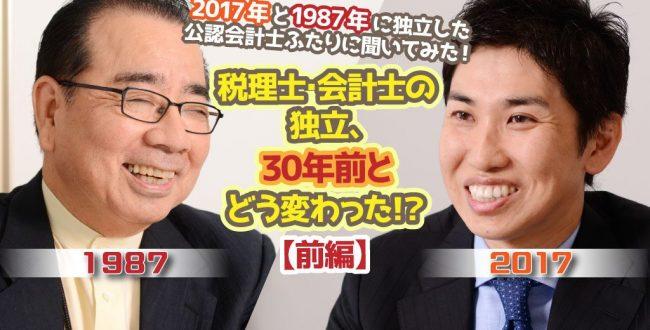 弥生_30周年企画_前編_サムネイル画像