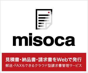クラウド請求書管理サービスMisoca300×250