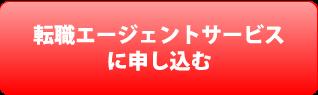 税理士・会計事務所専門の転職エージェントサービス
