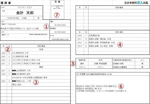 会計事務所・税理士受験生の履歴書書き方・サンプル(小)