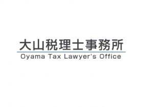 大山税理士事務所350_250