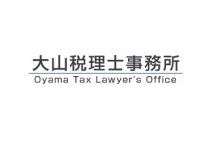 大山税理士事務所
