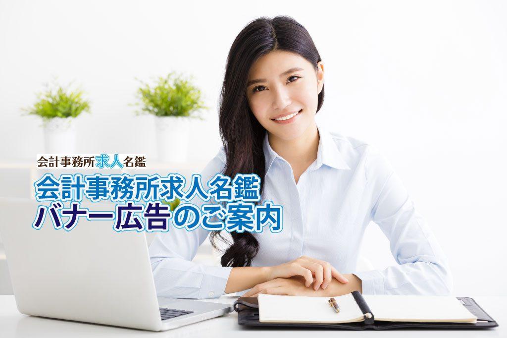 バナー広告プラン_画像