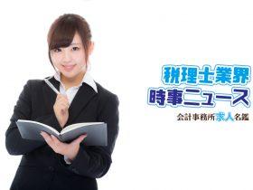 税理士業界_時事ニュース