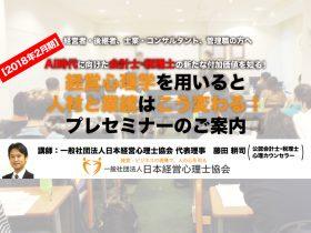 日本経営心理士協会セミナー開催のご案内2018年2月