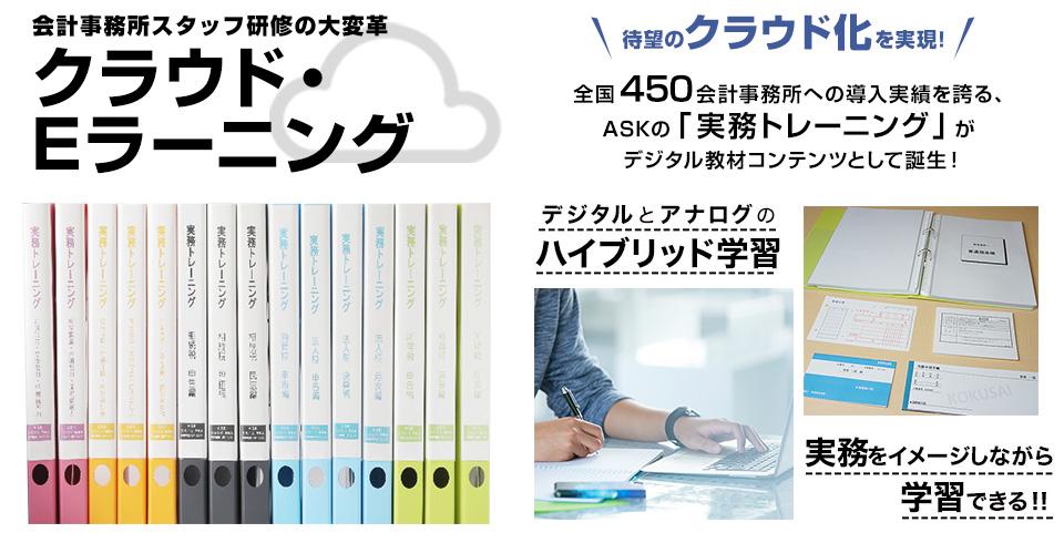 ASK会計塾_実務トレーニングツール1new
