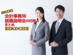 2018年夏・会計事務所就職説明会日程まとめ・関東東京横浜編