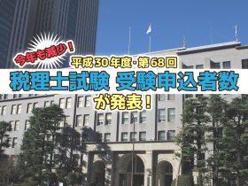 平成30年度・第68回 税理士試験 受験申込者数発表_2018