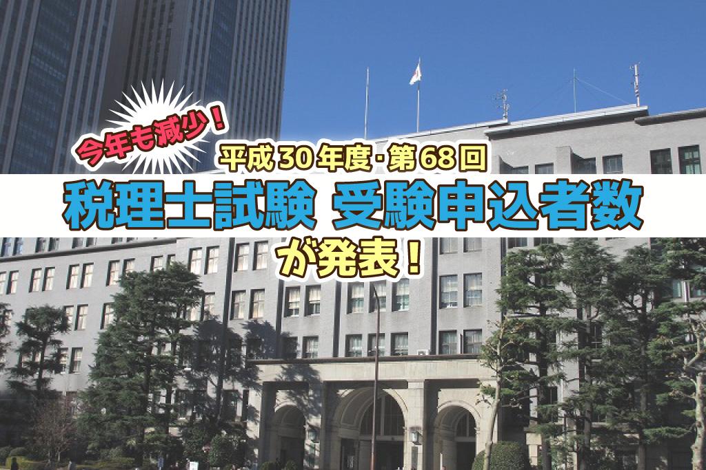 成30年度・第68回 税理士試験 受験申込者数発表