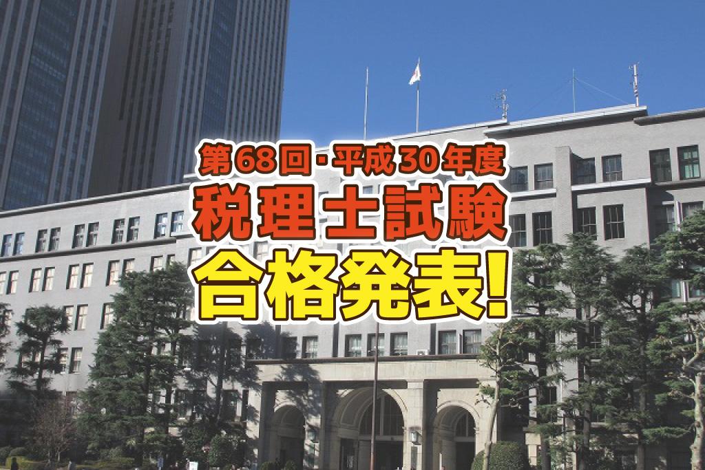 平成30年度・第68回 税理士試験 合格発表_2018