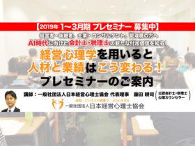 日本経営心理士協会セミナー開催のご案内2019年1-3月期