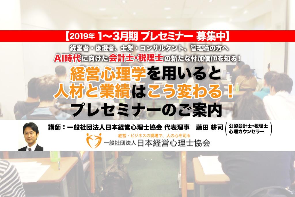 日本経営心理士協会セミナー開催のご案内2月