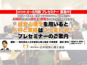 日本経営心理士協会セミナー開催のご案内2019年4-6月期