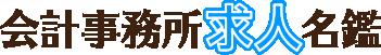 会計事務所求人名鑑|税理士・会計事務所スタッフのための求人・採用サイト