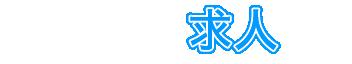 会計事務所求人名鑑 税理士・会計事務所スタッフのための求人・採用サイト