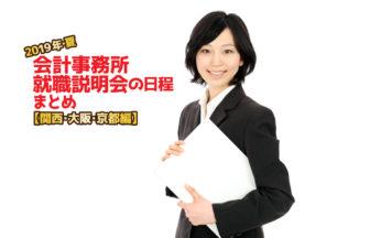 2019年夏・会計事務所就職説明会日程まとめ・関西大阪京都編