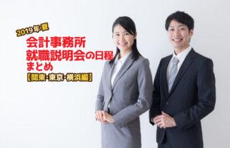 2019年夏・会計事務所就職説明会日程まとめ・関東編