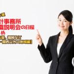 2019年夏・会計事務所就職説明会日程まとめ・地方編
