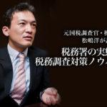 元国税調査官・税理士 松嶋洋が語る_税務署の実態と税務対策ノウハウ