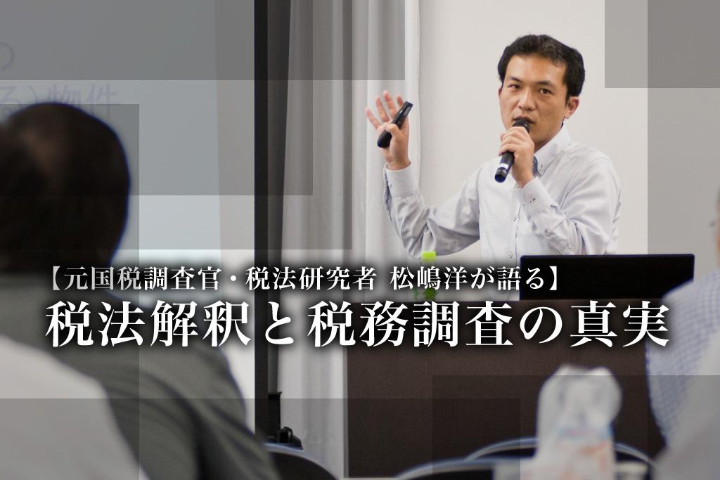 元国税調査官・税法研究者 松嶋洋が語る_税法解釈と税務調査の真実