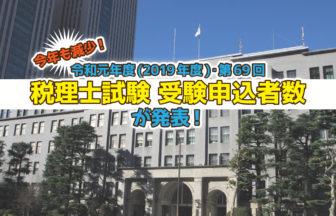 令和元年度・第69回 税理士試験 受験申込者数発表_2019