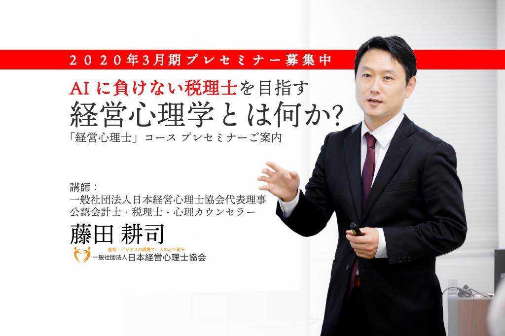 経営心理士_プレセミナー_ご案内_2020年3月