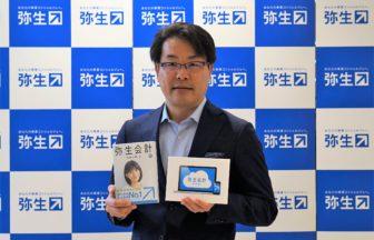 弥生株式会社代表取締役社長の岡本浩一郎氏