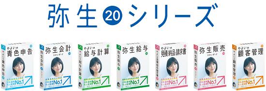 弥生 20 シリーズ