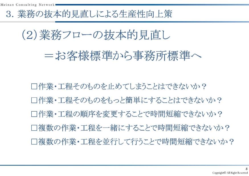 弥生PAPカンファレンス2019秋_後編_図6