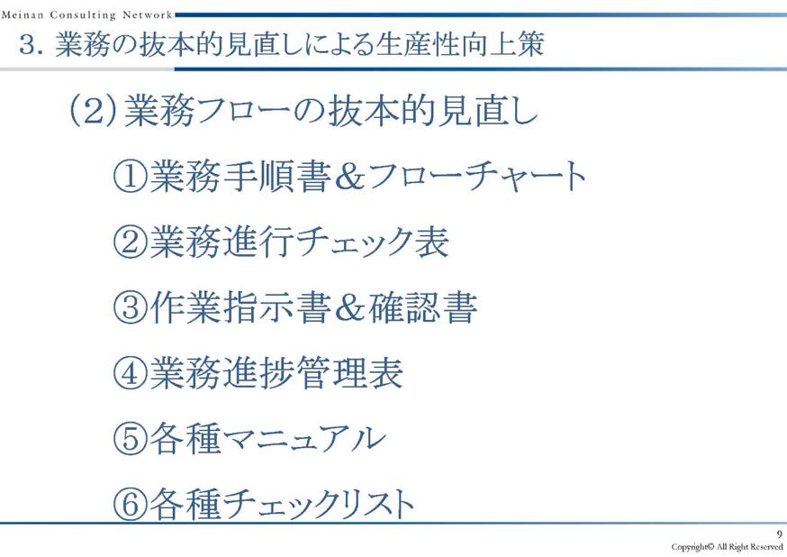 弥生PAPカンファレンス2019秋_後編_図7