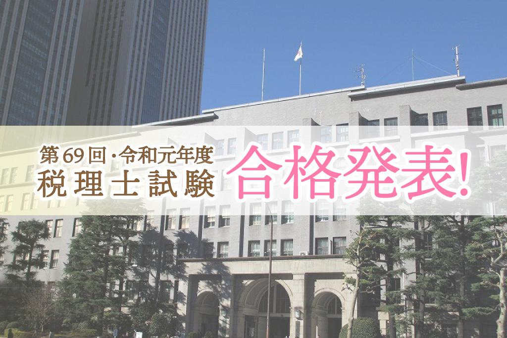 令和元年度・第69回 税理士試験 合格発表_2019