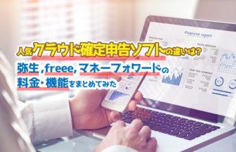 人気クラウド確定申告ソフトの違いは?弥生・freee・マネーフォワードの料金・機能比較記事