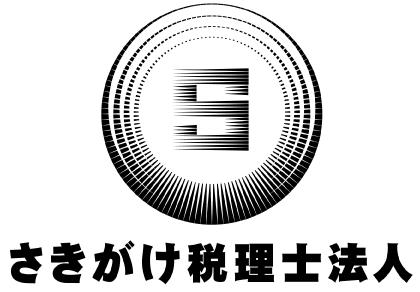さきがけ税理士法人_ロゴ
