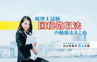 税理士試験・国税徴収法の勉強法まとめ