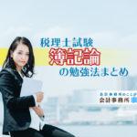 税理士試験・簿記論の勉強法まとめ
