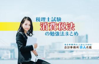 税理士試験・消費税法の勉強法まとめ