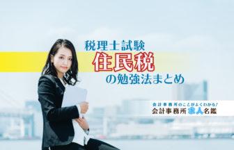 税理士試験・住民税法の勉強法まとめ