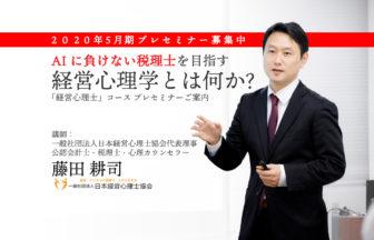経営心理士_プレセミナー_ご案内_2020年5月